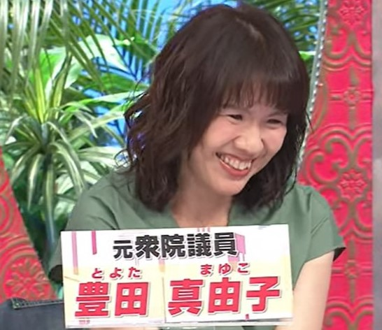 豊田真由子かわいい