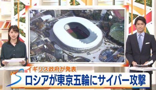 サイバー攻撃の内容は?ロシア軍GRUが東京オリンピックを標的にハッキング!!