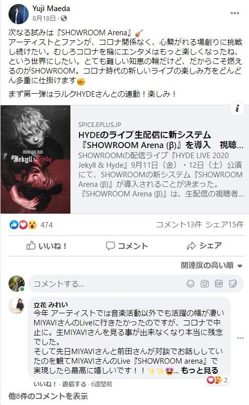 前田裕二フェイスブック