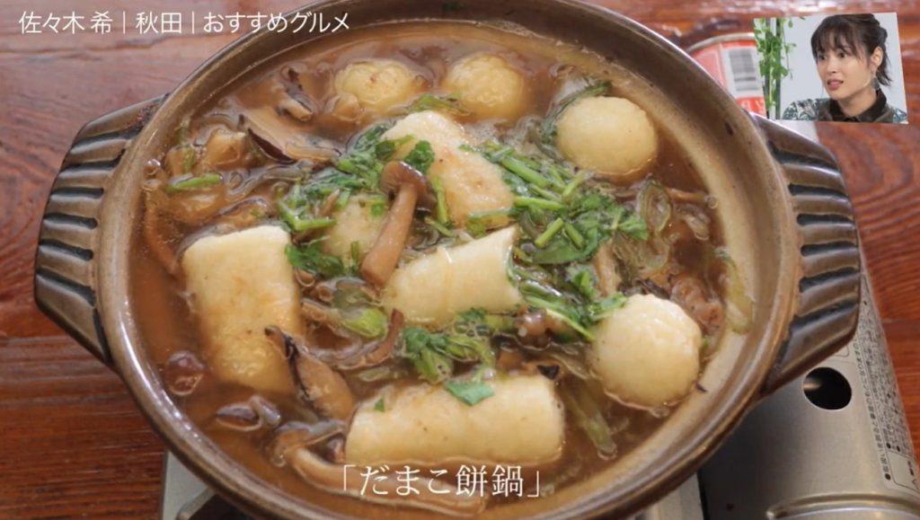佐々木希のだまこ餅鍋