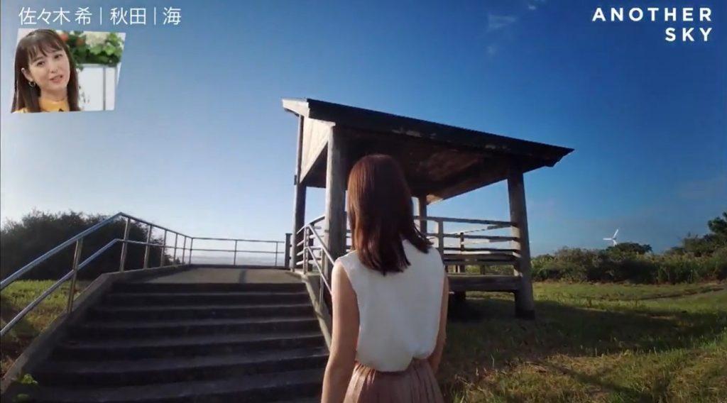 佐々木希と新屋海浜公園