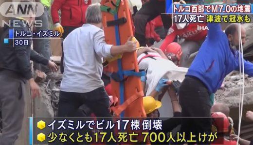 エーゲ海でM7.0の大地震が発生!!トルコに大被害!!実際の映像と被害状況は?
