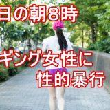 金子一義容疑者がジョギング中の女性を暴行