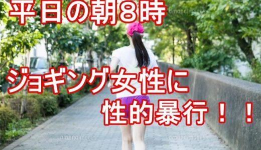 金子一義(21)の顔画像とSNSを調査!!東京で朝のジョギング中の40代女性に性的暴行!!