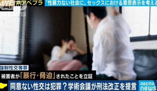 なぜ日本学術会議が性犯罪規定の改正を提言!?日本学術会議とは?その役割は?