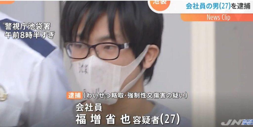 福増省也容疑者の顔