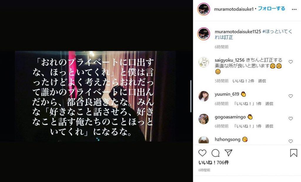 村本さんのコメント