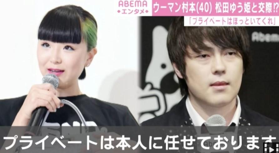 松田ゆう姫とウーマン村本