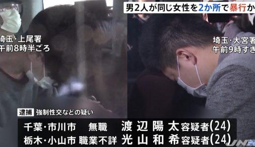 大宮のカラオケで女性を暴行した渡辺陽太は6度目の逮捕!!過去の逮捕歴まとめ!!