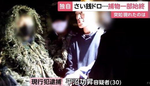 埼玉県のさい銭泥棒で逮捕された平沼功昇(30)の顔画像やFacebookは?余罪は?【動画】