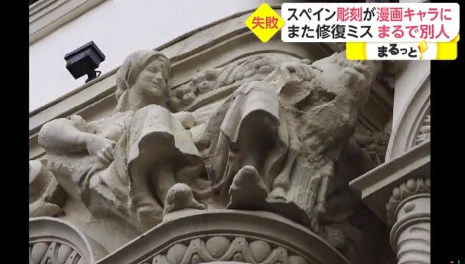スペインの銀行の彫刻修復失敗