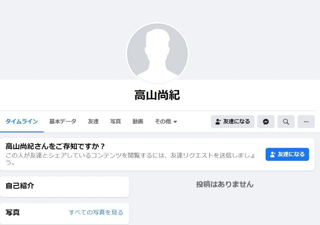高山尚紀のFacebook