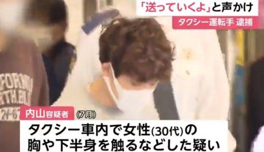 わいせつタクシー運転手の内山光(35)の犯行場所は渋谷!SNSや顔画像は?