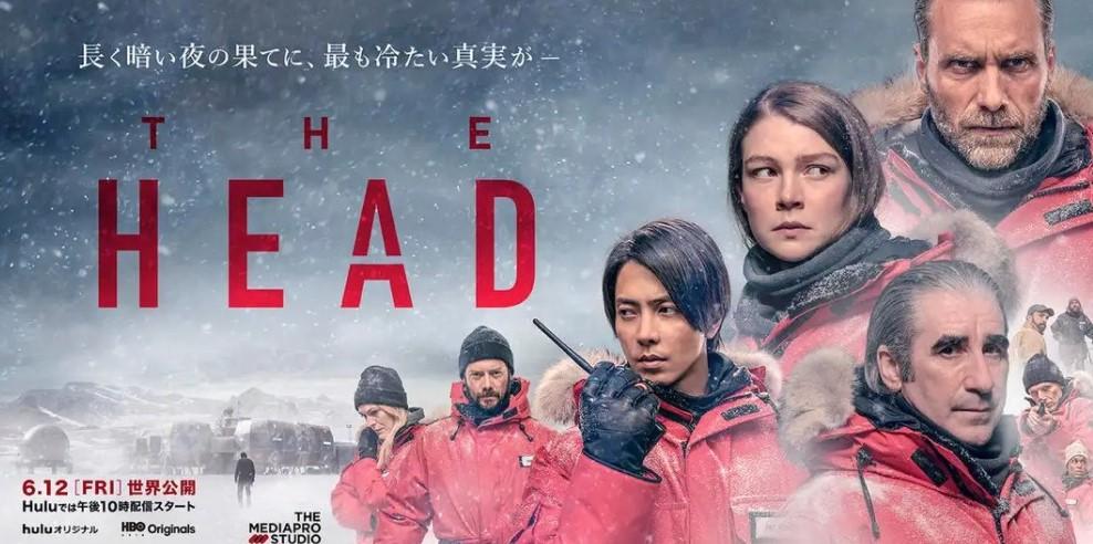 山下智久の出演映画HEAD
