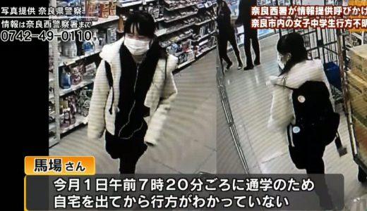 奈良県の中学生14歳の馬場陽色さんが登校時から行方不明!!事件経緯と学校の場所は?