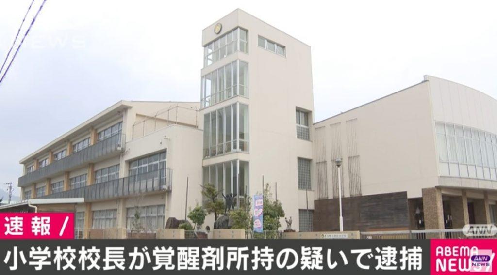 兵庫県の小学校校長先生の楠田千春容疑者が覚せい剤所持で現行犯逮捕