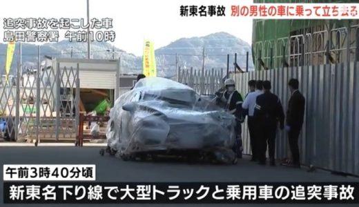 新東名で事故を起こした男女3人が別の車で逃走!!その動機と3人の素性を調査!!