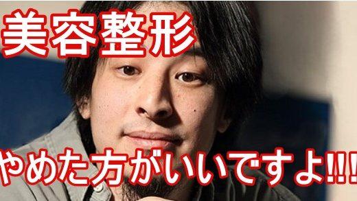 【動画】ひろゆきVS高須先生の美容整形論争まとめ!世間の反応は?